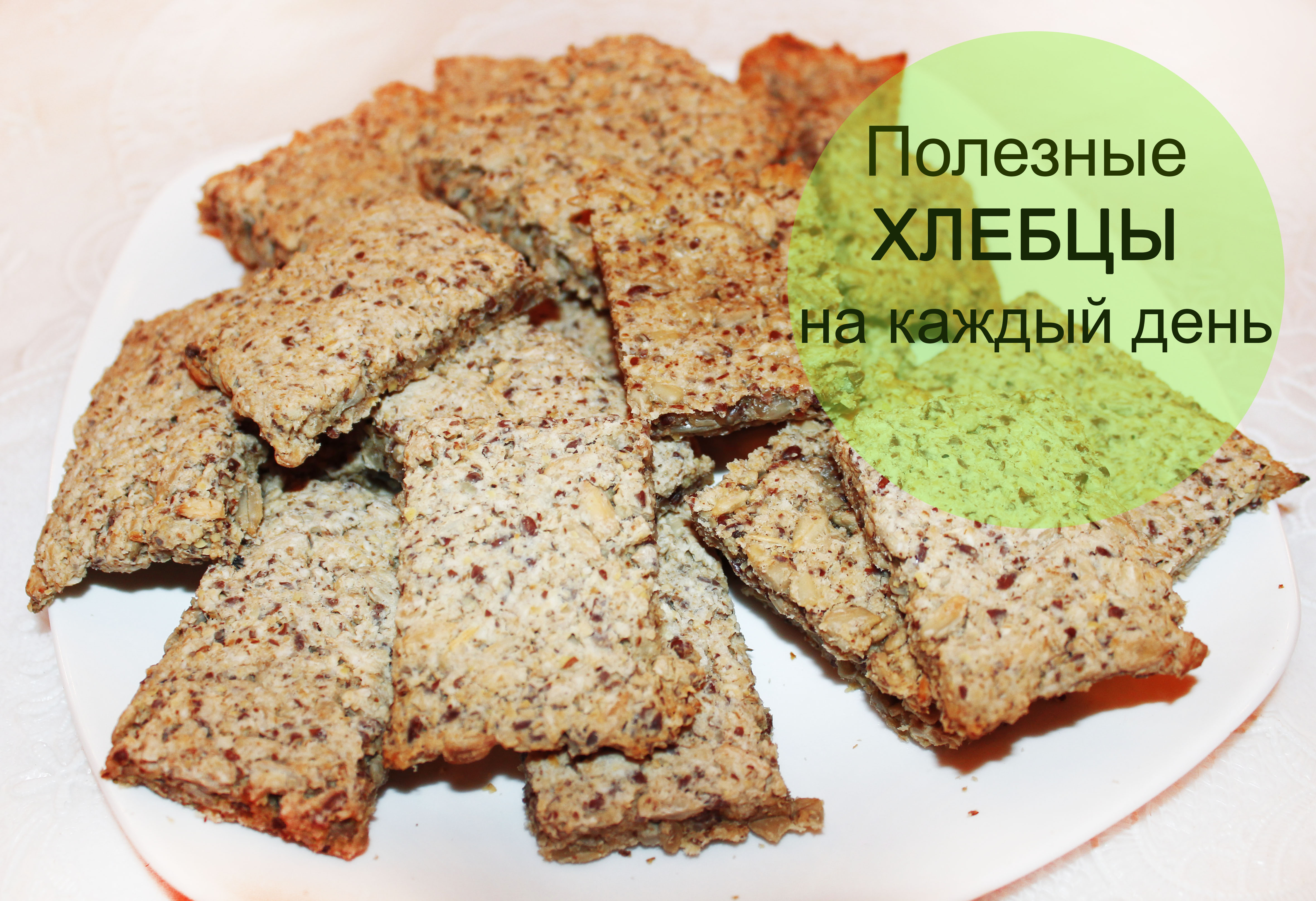 Рецепт низкокалорийного хлеба в домашних условиях