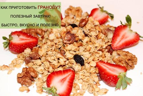 Как приготовить гранолу без сахара? Полезный завтрак)