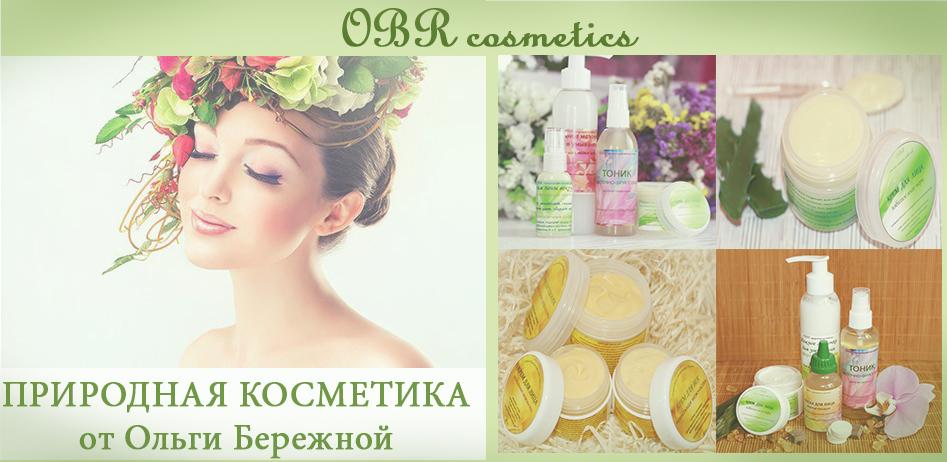 Природная косметика BEREJA-cosmetics